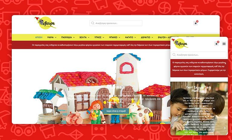 Σβούρα online shop