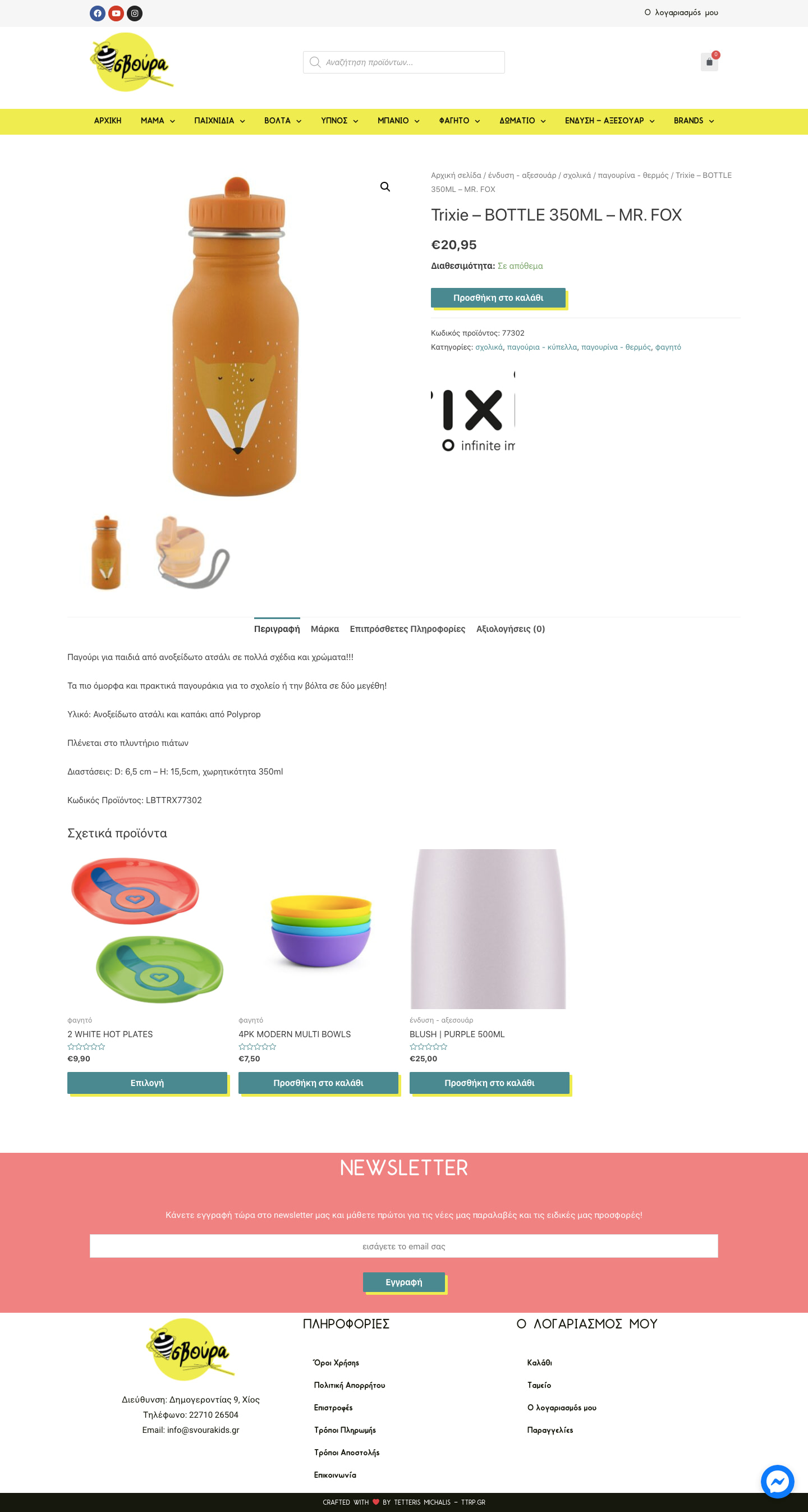 screencapture svourakids gr product trixie bottle 350ml mr fox 2020 11 08 21 05 39